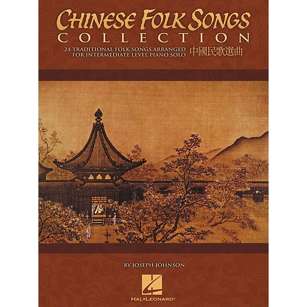 Hal Leonard Chinese Folk Songs Collection For Intermediate Piano Solo Book  by Johnson